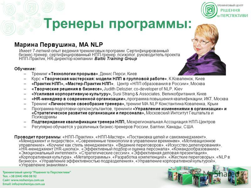 Тренеры программы: Марина Первушина, MA NLP Имеет 7-летний опыт ведения тренинговых программ. Сертифицированный бизнес-тренер, сертифицированный НЛП-тренер, психолог, руководитель проекта НЛП-Практик, HR-директор компании Baltic Training Group Обучен