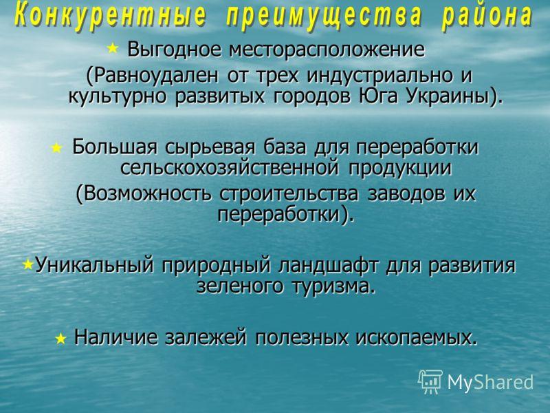 Выгодное месторасположение (Равноудален от трех индустриально и культурно развитых городов Юга Украины). (Равноудален от трех индустриально и культурно развитых городов Юга Украины). Большая сырьевая база для переработки сельскохозяйственной продукци