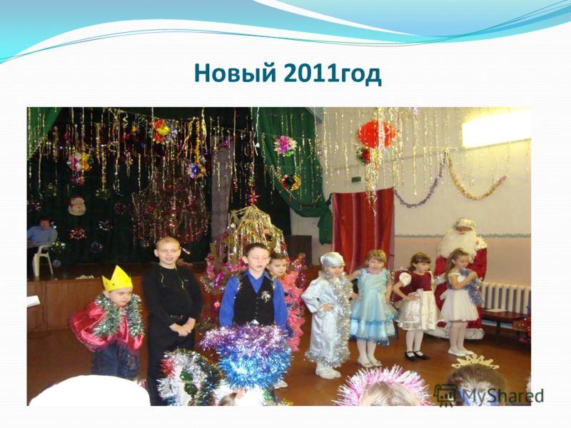 Новый 2011год