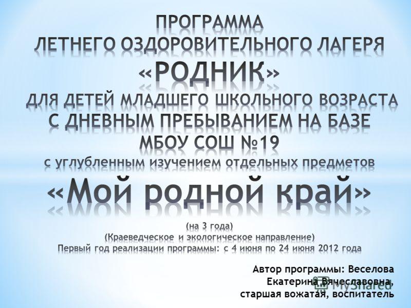 Автор программы: Веселова Екатерина Вячеславовна, старшая вожатая, воспитатель