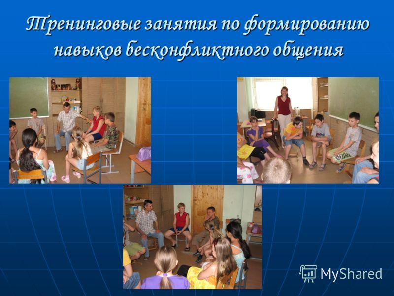 Тренинговые занятия по формированию навыков бесконфликтного общения