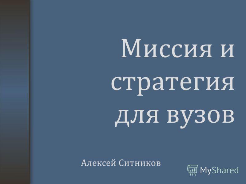 Миссия и стратегия для вузов Алексей Ситников