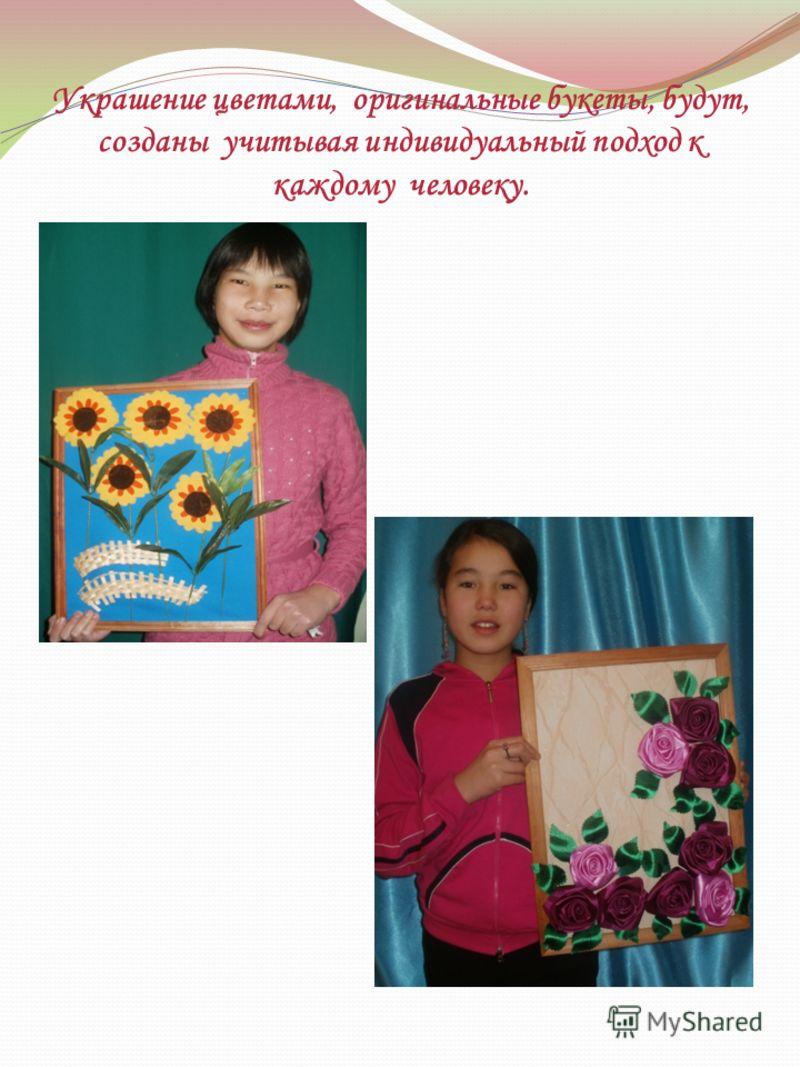 Украшение цветами, оригинальные букеты, будут, созданы учитывая индивидуальный подход к каждому человеку.