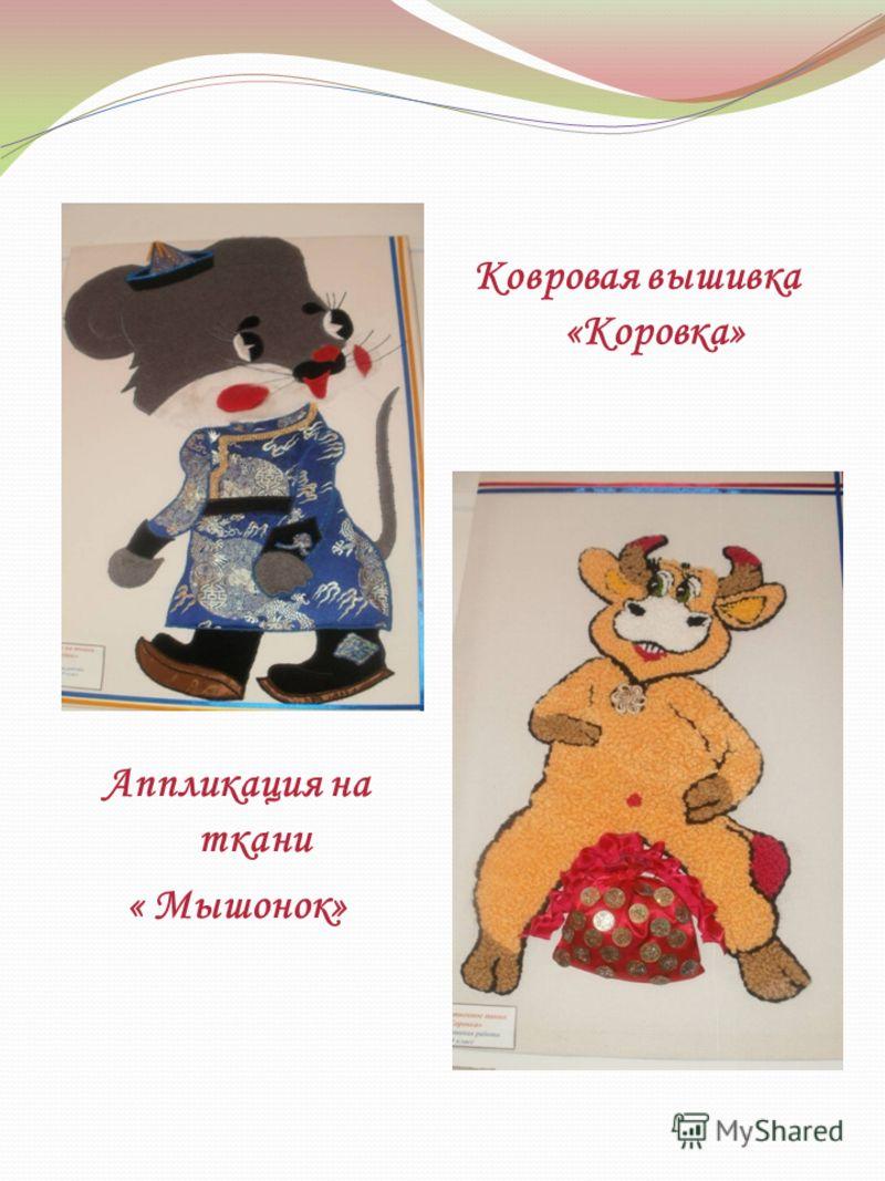 Аппликация на ткани « Мышонок» Ковровая вышивка «Коровка»