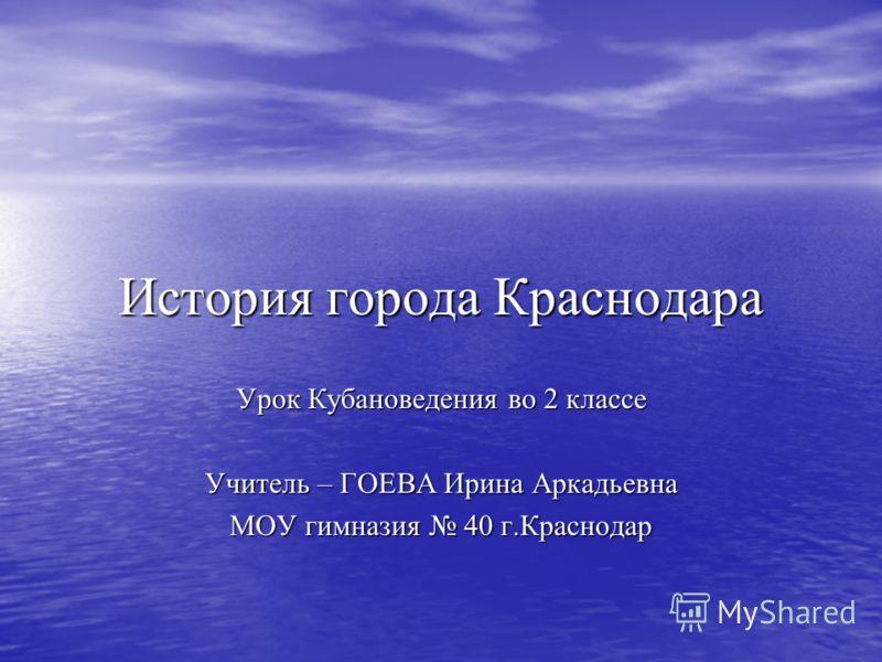знакомства бесплатно без регистрации г краснодар