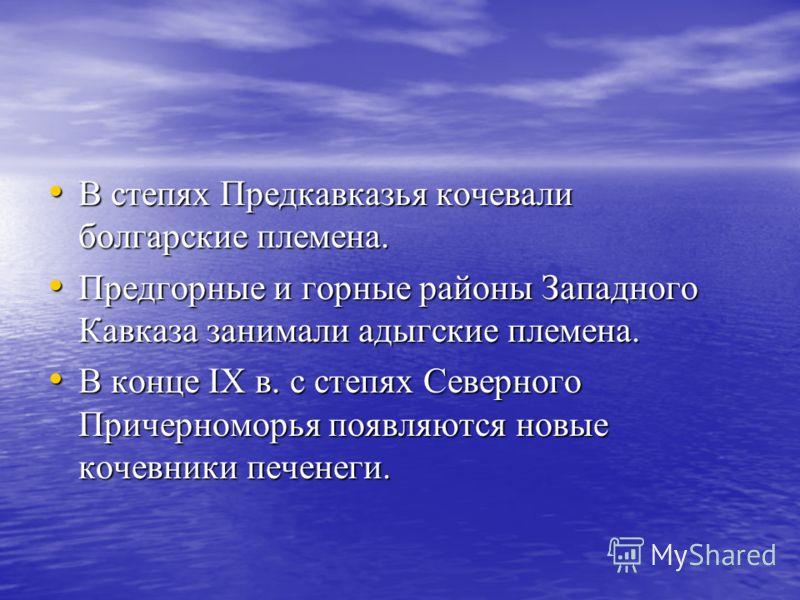 В VII в. до н.э. на северном берегу Черного моря появились греческие переселенцы. На Таманском полуострове они основывают ряд городов- государств:Фанагорию, Горгиппию (г.Анапа). В VII в. до н.э. на северном берегу Черного моря появились греческие пер