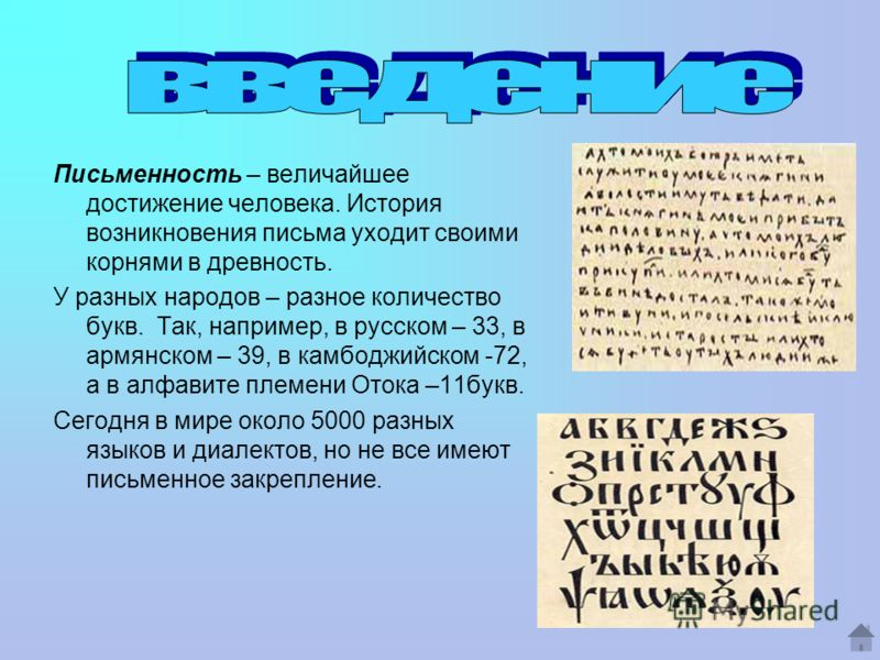 Письменность – величайшее достижение человека. История возникновения письма уходит своими корнями в древность. У разных народов – разное количество букв. Так, например, в русском – 33, в армянском – 39, в камбоджийском -72, а в алфавите племени Отока