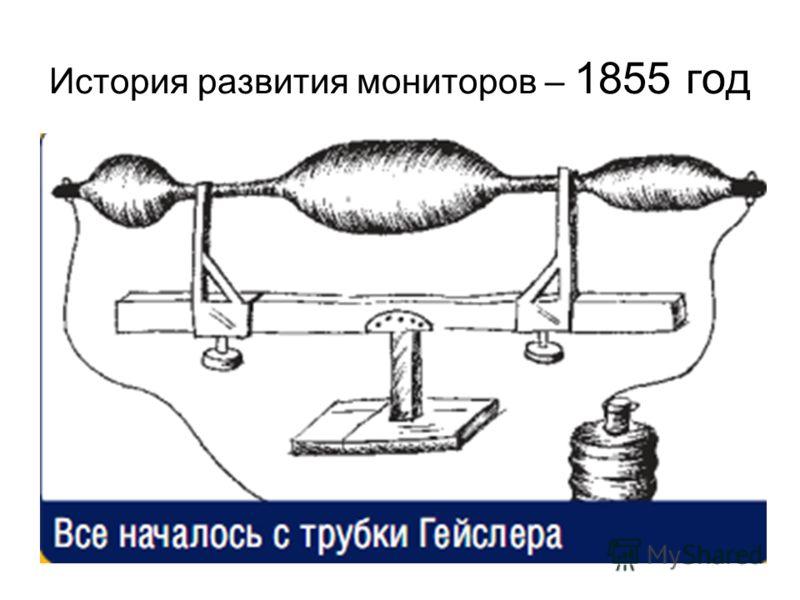 История развития мониторов – 1855 год