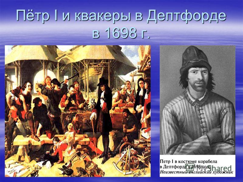 Пётр I и квакеры в Дептфорде в 1698 г.