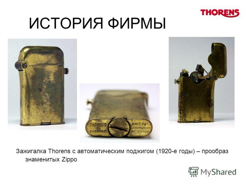 ИСТОРИЯ ФИРМЫ Зажигалка Thorens с автоматическим поджигом (1920-е годы) – прообраз знаменитых Zippo