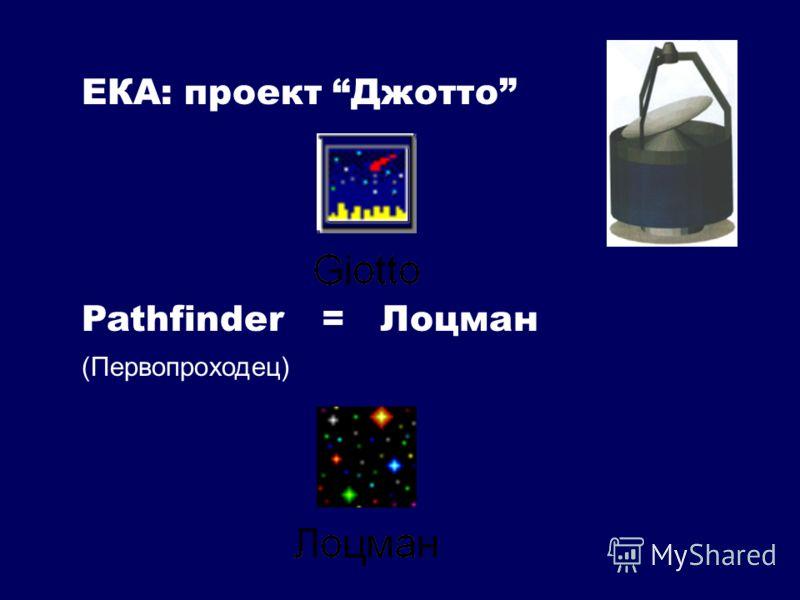Pathfinder (Первопроходец) = Лоцман ЕКА: проект Джотто