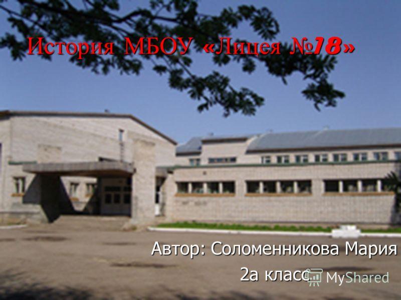 Автор: Соломенникова Мария 2а класс История МБОУ « Лицея 18»