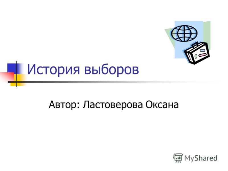 История выборов Автор: Ластоверова Оксана