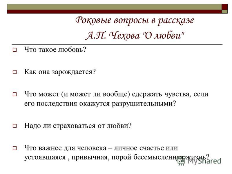 Роковые вопросы в рассказе А.П. Чехова