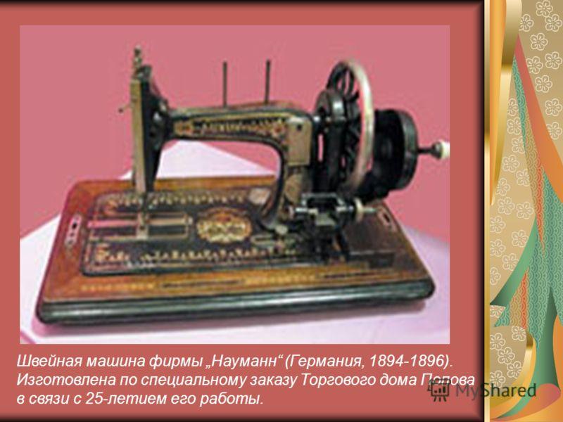 Швейная машина фирмы Науманн (Германия, 1894-1896). Изготовлена по специальному заказу Торгового дома Попова в связи с 25-летием его работы.