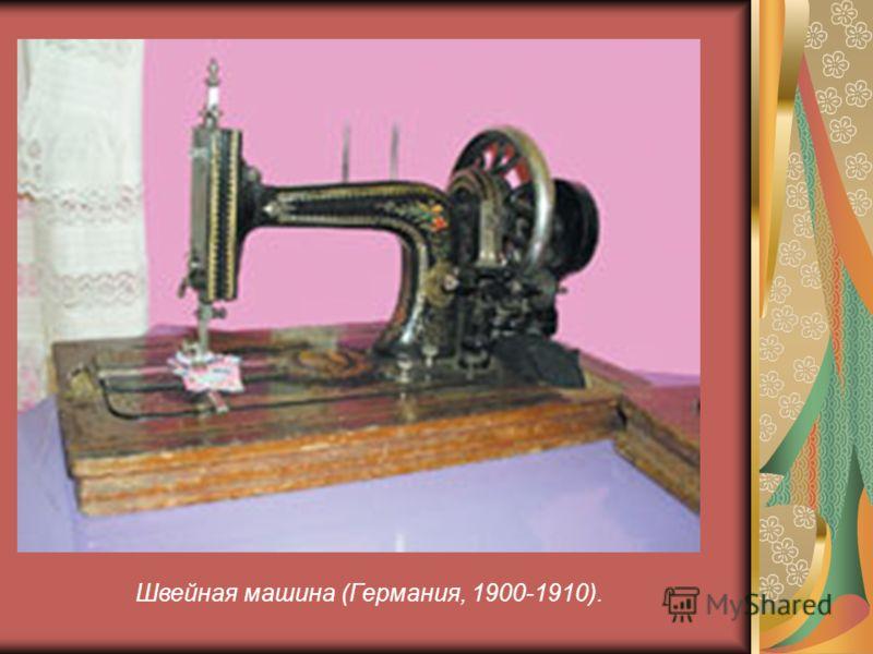 Швейная машина (Германия, 1900-1910).