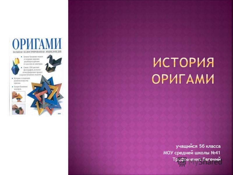 учащийся 5б класса МОУ средней школы 41 Трофименко Евгений