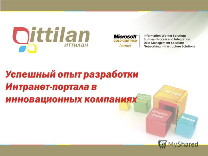 Успешный опыт разработки Интранет-портала в инновационных компаниях