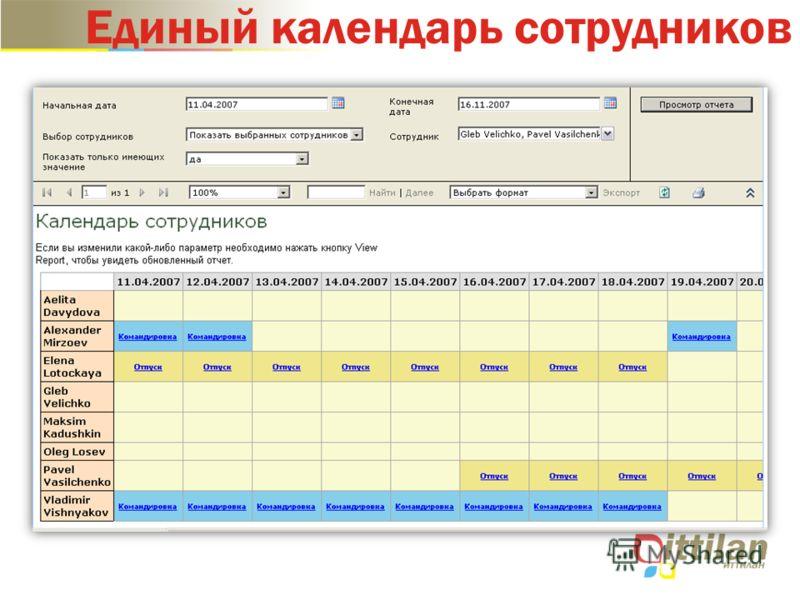Единый календарь сотрудников