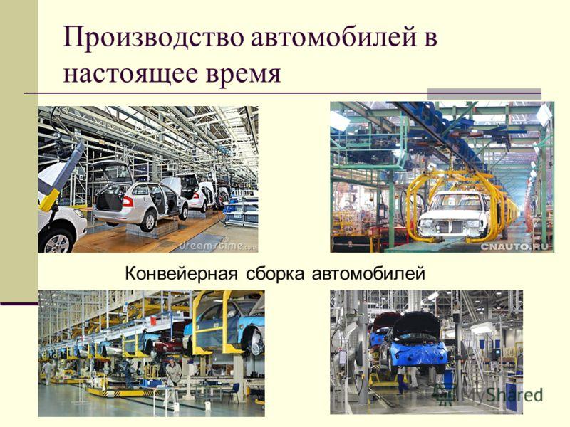Производство автомобилей в настоящее время Конвейерная сборка автомобилей