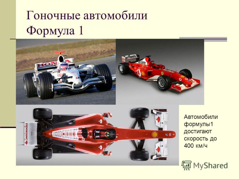 Гоночные автомобили Формула 1 Автомобили формулы1 достигают скорость до 400 км/ч