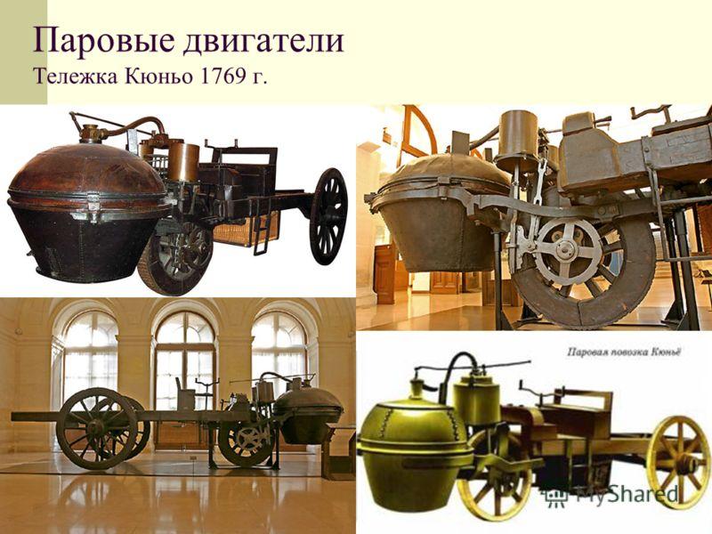 Паровые двигатели Тележка Кюньо 1769 г.