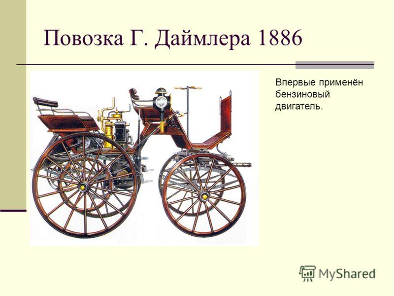 Повозка Г. Даймлера 1886 Впервые применён бензиновый двигатель.