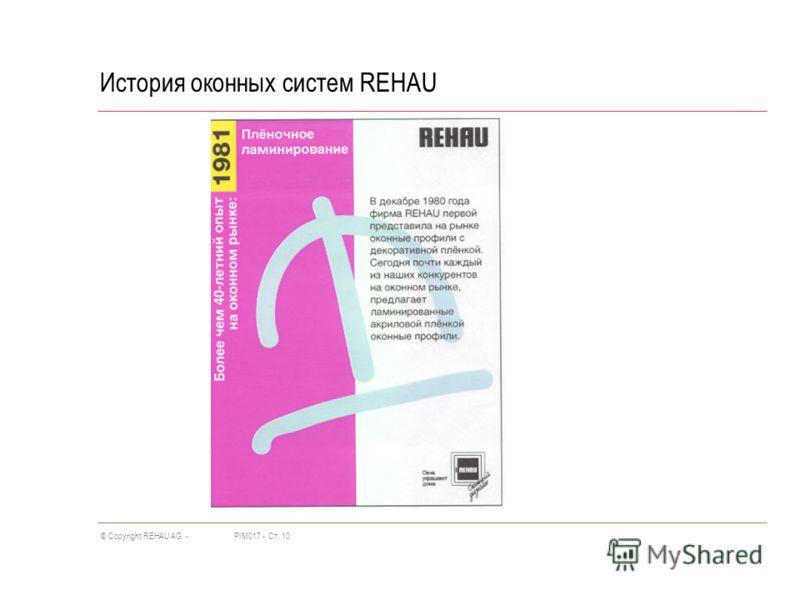PIM017 -Ст. 10© Copyright REHAU AG - История оконных систем REHAU