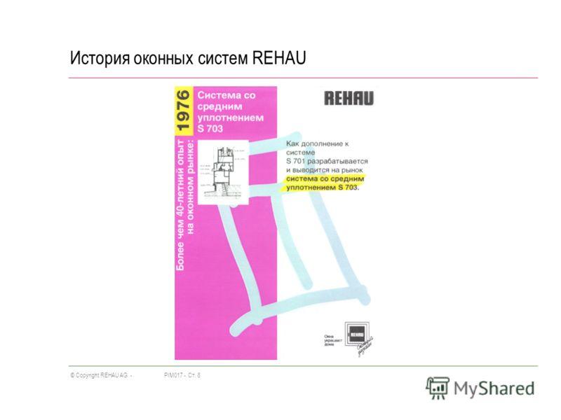 PIM017 -Ст. 8© Copyright REHAU AG - История оконных систем REHAU
