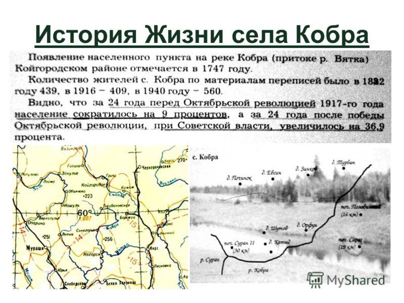 История Жизни села Кобра