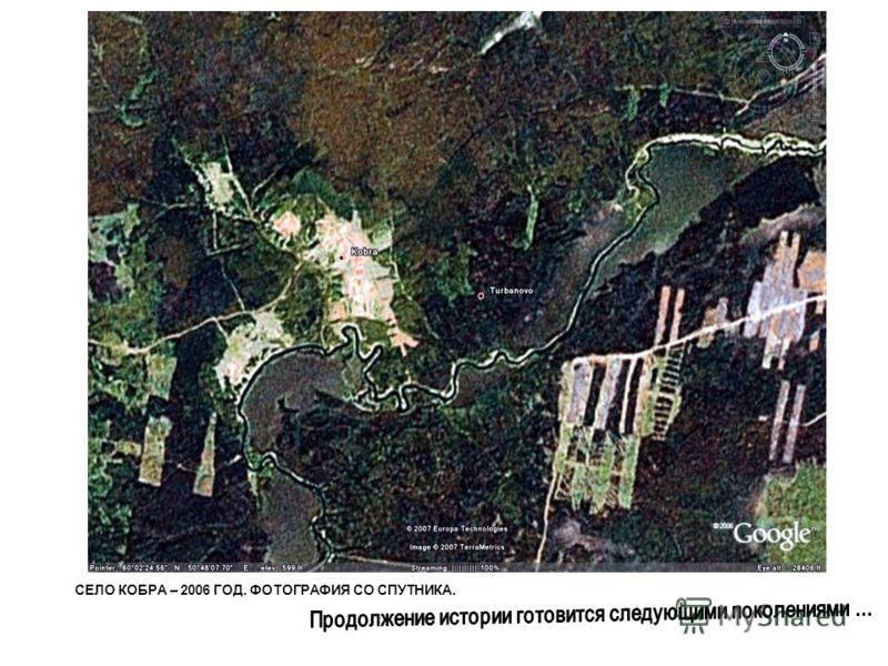 СЕЛО КОБРА – 2006 ГОД. ФОТОГРАФИЯ СО СПУТНИКА.