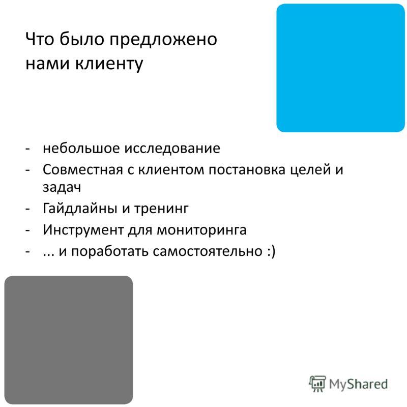Что было предложено нами клиенту -небольшое исследование -Совместная с клиентом постановка целей и задач -Гайдлайны и тренинг -Инструмент для мониторинга -... и поработать самостоятельно :)
