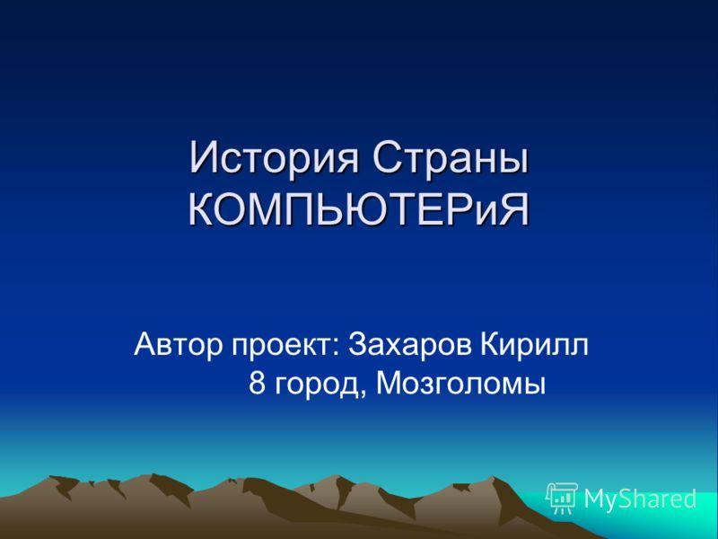История Страны КОМПЬЮТЕРиЯ Автор проект: Захаров Кирилл 8 город, Мозголомы