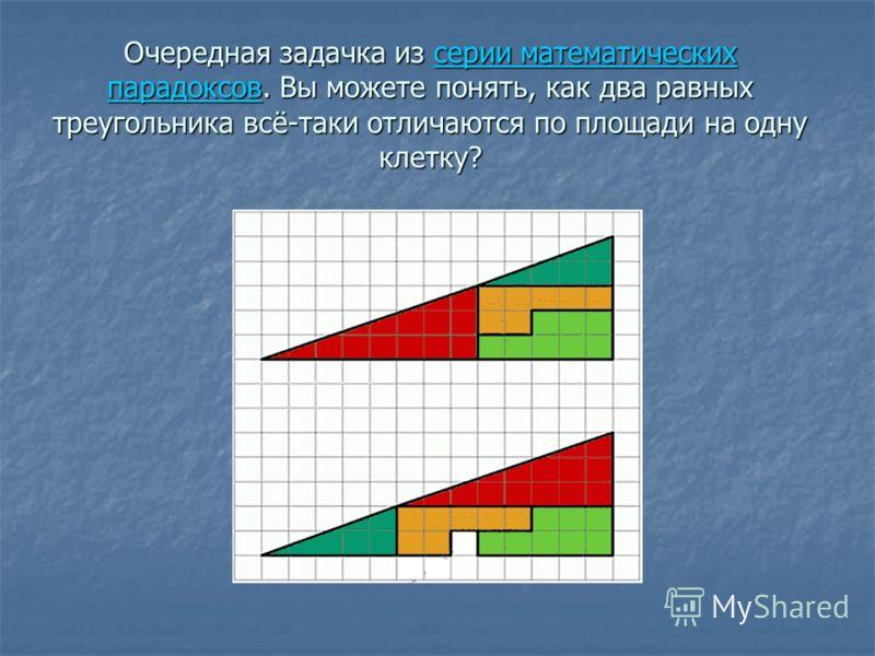 Очередная задачка из серии математических парадоксов. Вы можете понять, как два равных треугольника всё-таки отличаются по площади на одну клетку? серии математических парадоксовсерии математических парадоксов