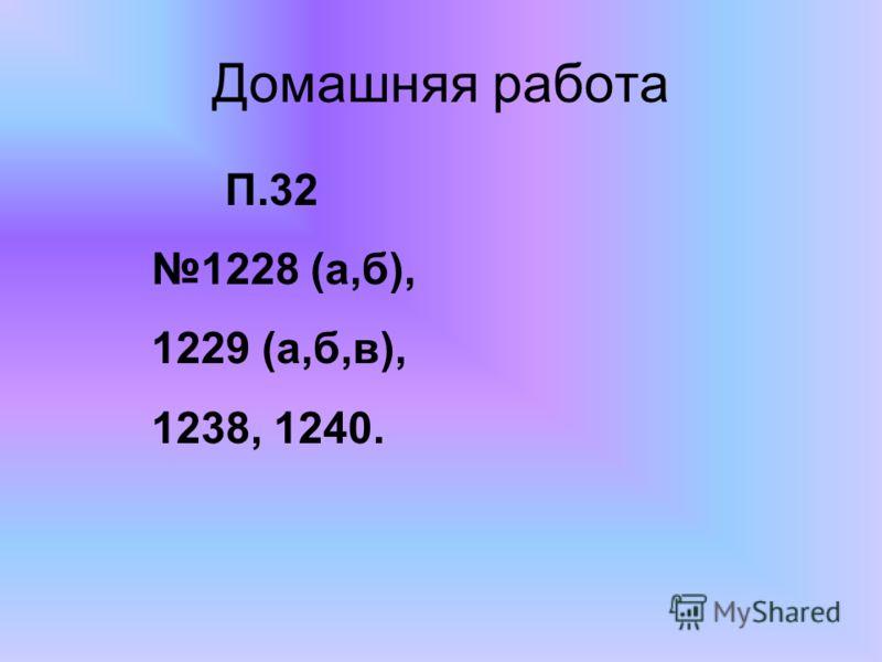 Домашняя работа П.32 1228 (а,б), 1229 (а,б,в), 1238, 1240.
