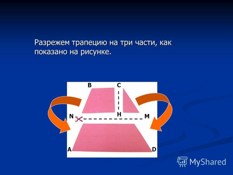 В Разрежем трапецию на три части, как показано на рисунке. А С D NM H