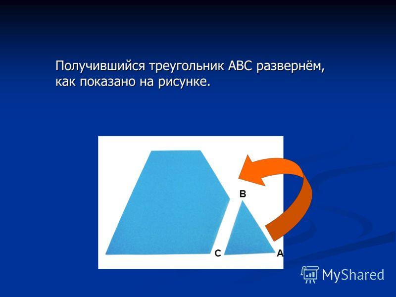 АС В Получившийся треугольник АВС развернём, как показано на рисунке.