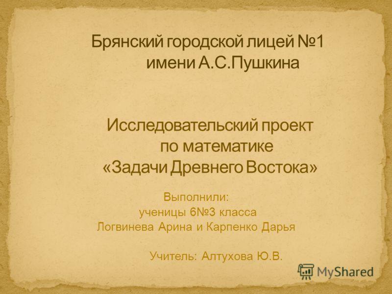 Выполнили: ученицы 63 класса Логвинева Арина и Карпенко Дарья Учитель: Алтухова Ю.В.