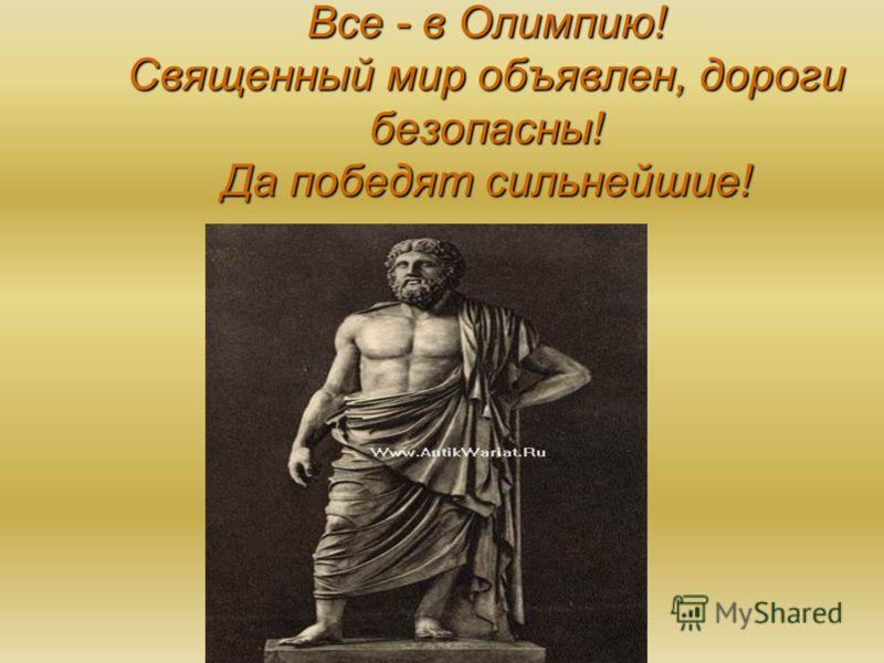 Все - в Олимпию! Священный мир объявлен, дороги безопасны! Да победят сильнейшие!