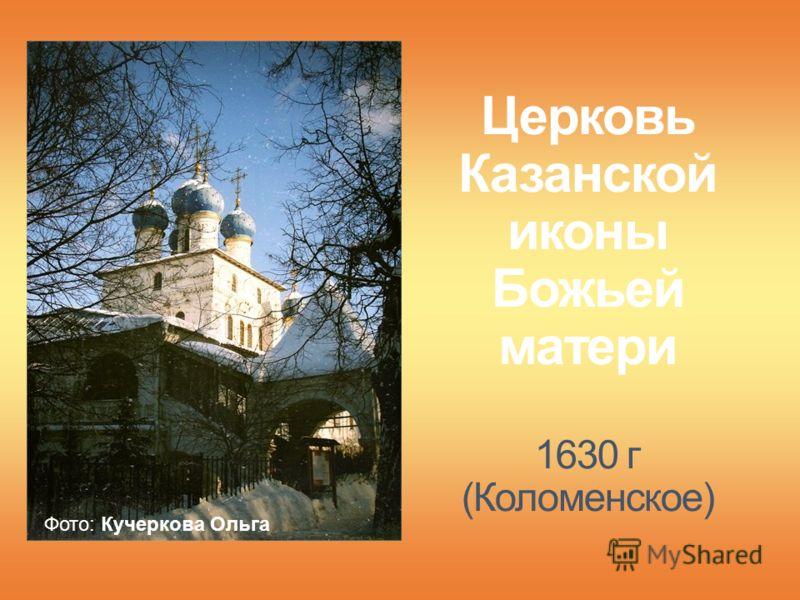 Фото: Кучеркова Ольга Церковь Казанской иконы Божьей матери 1630 г (Коломенское)