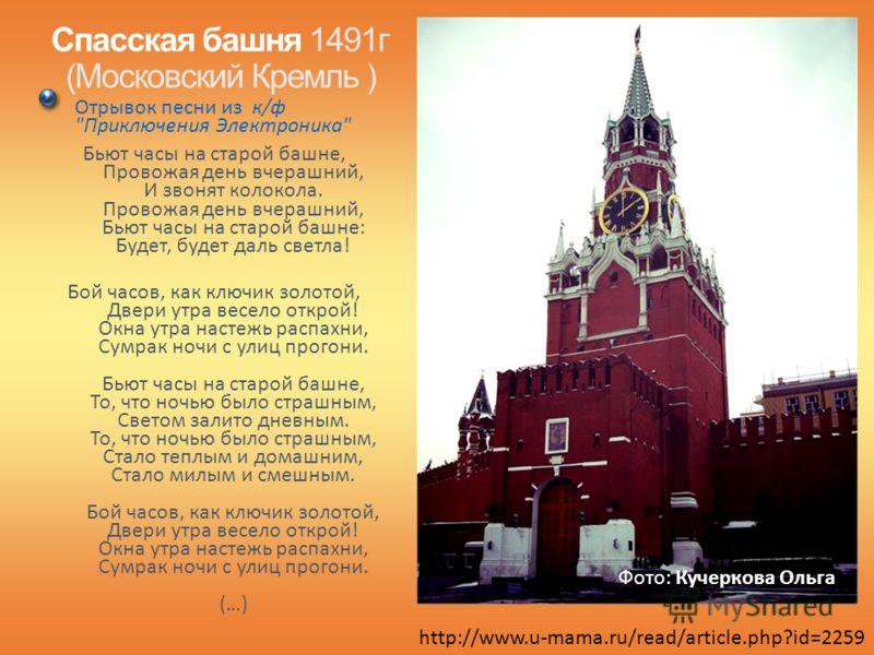 Фото: Кучеркова Ольга Спасская башня 1491г (Московский Кремль ) Отрывок песни из к/ф