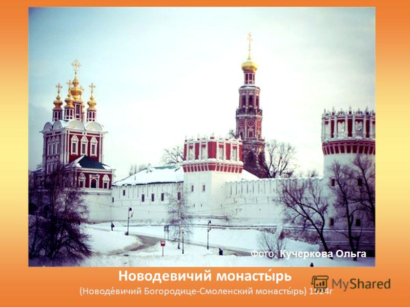 Новодевичий монасты́рь (Новоде́вичий Богородице-Смоленский монасты́рь) 1524г Фото: Кучеркова Ольга