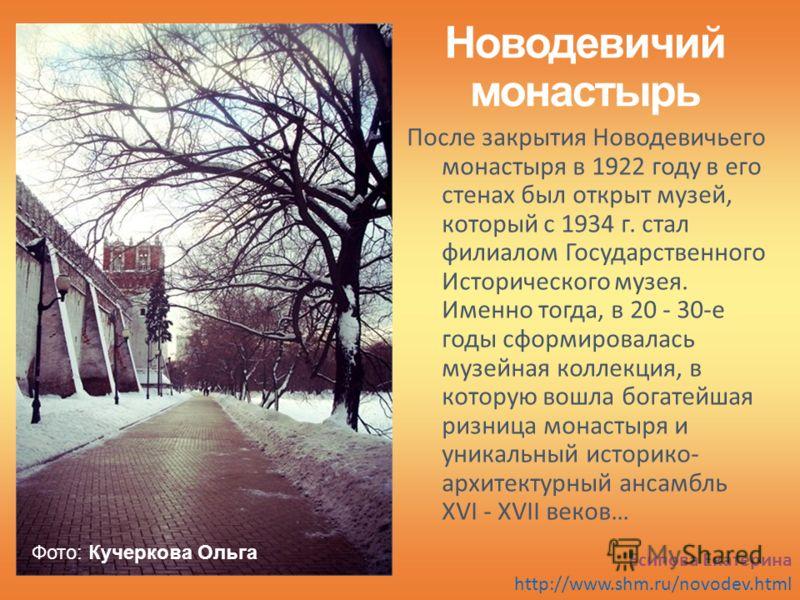 После закрытия Новодевичьего монастыря в 1922 году в его стенах был открыт музей, который с 1934 г. стал филиалом Государственного Исторического музея. Именно тогда, в 20 - 30-е годы сформировалась музейная коллекция, в которую вошла богатейшая ризни