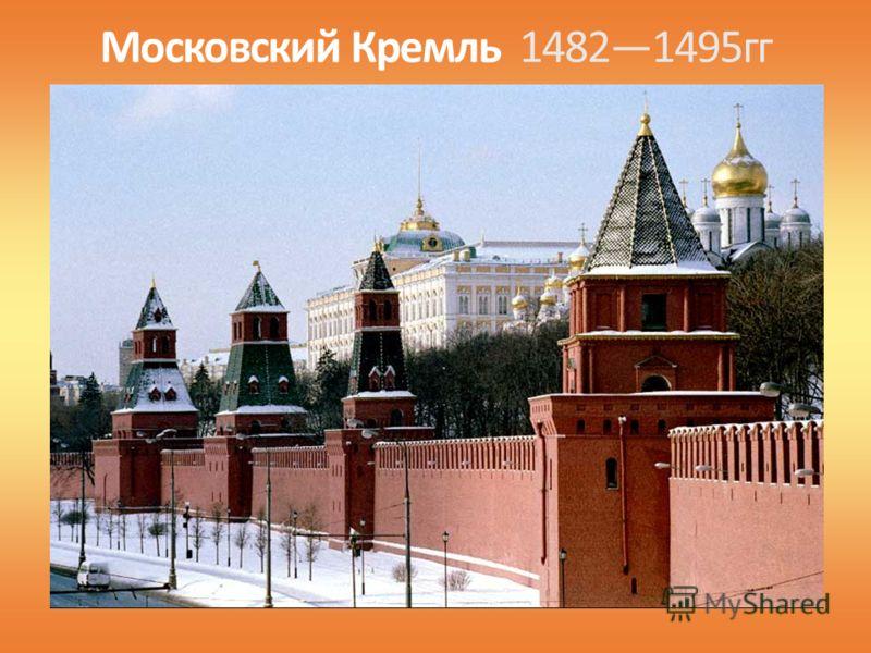 Московский Кремль 14821495гг