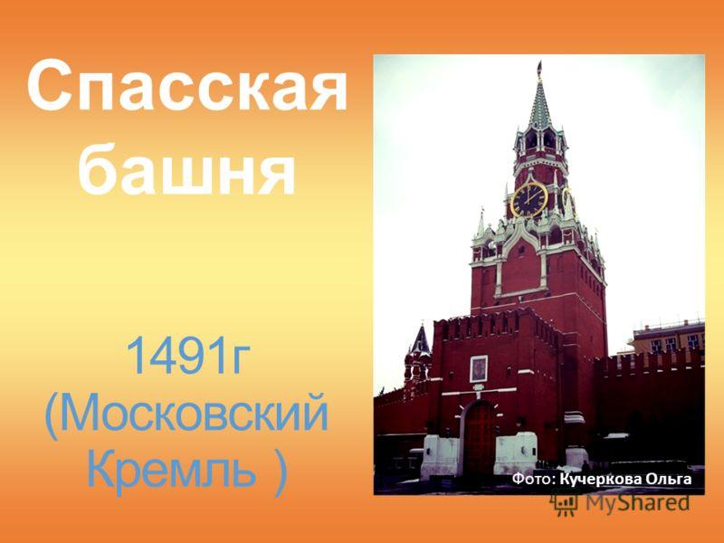 Фото: Кучеркова Ольга 1491г (Московский Кремль ) Спасская башня