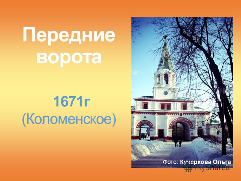 Фото: Кучеркова Ольга Передние ворота 1671г (Коломенское)