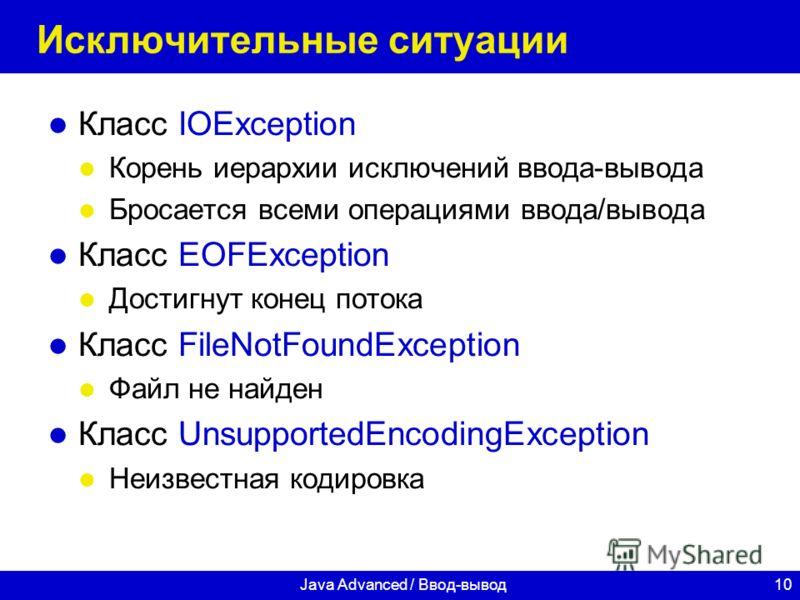 10Java Advanced / Ввод-вывод Исключительные ситуации Класс IOException Корень иерархии исключений ввода-вывода Бросается всеми операциями ввода/вывода Класс EOFException Достигнут конец потока Класс FileNotFoundException Файл не найден Класс Unsuppor