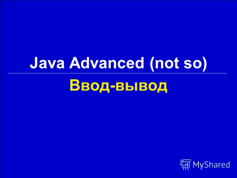 Ввод-вывод Java Advanced (not so)