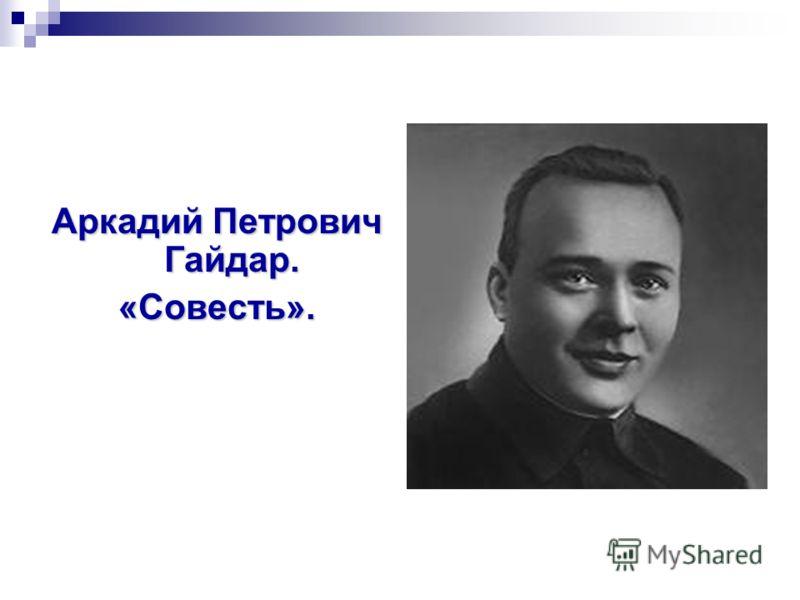 Аркадий Петрович Гайдар. «Совесть».