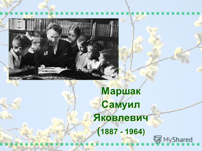 Маршак Самуил Яковлевич ( 1887 - 1964) Маршак Самуил Яковлевич ( 1887 - 1964)